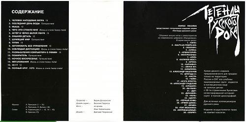Урфин Джюс - Легенды Русского Рока 2000