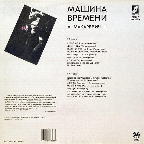 Машина времени - Это было так давно... Запись 1978 (2) (1993) [LP Sintez / RiTonis SP02-0016]