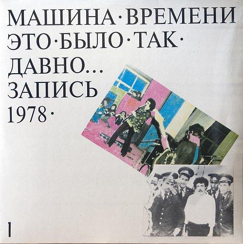 Машина времени - Это было так давно... Запись 1978 (1993) [2LP LP Sintez / RiTonis SP02-0015-16]