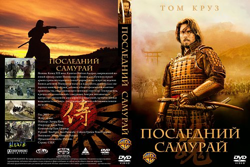 Последний самурай / The Last Samurai (2003)
