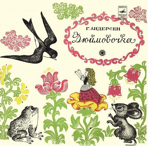 Hans Christian Andersen / Г. Х. Андерсен - Дюймовочка. Инсценировка (1961) [10'' Д-8453-54]