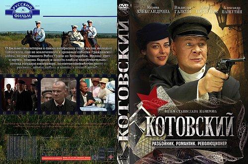 Котовский (2010)