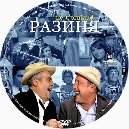 Разиня / Le corniaud (1965)
