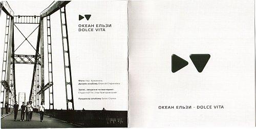 Океан Эльзы - Dolce Vita (2010)