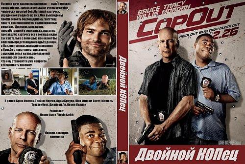 Двойной КОПец / Cop Out (2009)