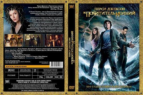Перси Джексон и похититель молний/ Percy Jackson & the Olympians: The Lightning Thief