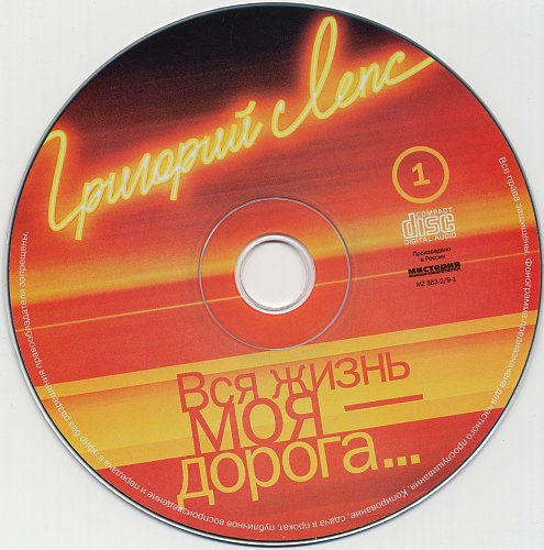 Лепс Григорий - Вся жизнь моя - дорога (2CD) (2007)