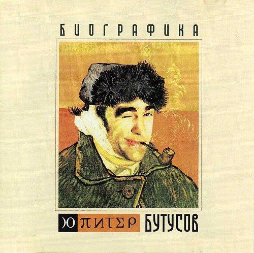Ю-Питер & Бутусов Вячеслав - Биографика (2004)