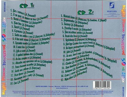 Машина Времени и Воскресение - 2001 - 50 на двоих