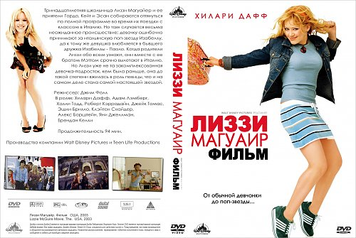 Лиззи Магуайр / The Lizzie McGuire Movie, 2003