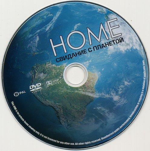 Дом. Свидание с планетой / Home