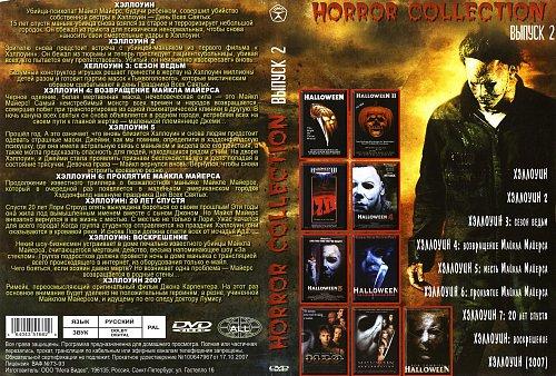Хэллоуин / Halloween (9 в 1)