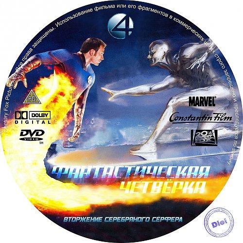 Фантастическая четверка - Вторжение Серебряного Серфера - диск