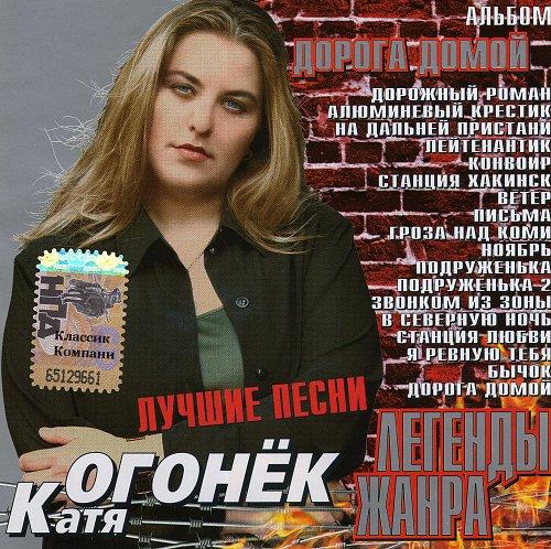 Огонёк Катя - Дорога домой (2001)