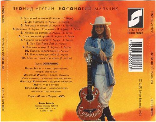 Агутин Леонид - 1994 - Босоногий мальчик