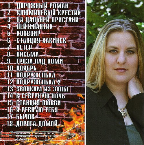 Катя Огонёк - Дорога домой - 2001