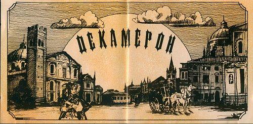 Агутин Леонид - Декамерон (1995)