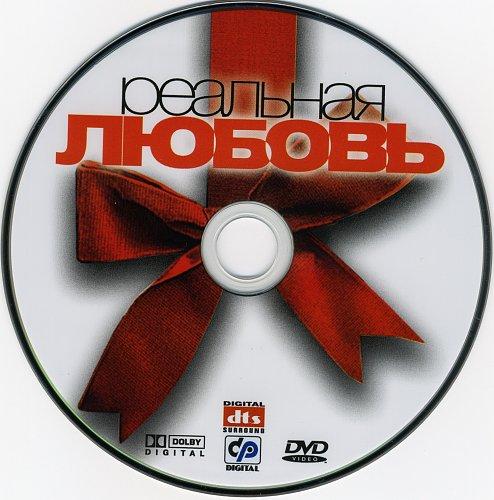 Реальная любовь / Love Actually (2003) - диск