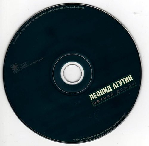 Агутин Леонид 1998 Летний дождь