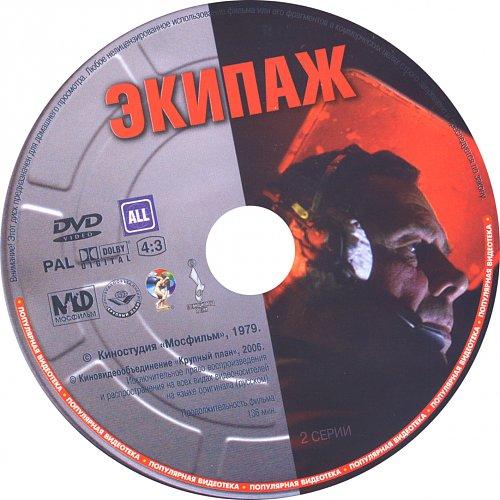 Экипаж (1979) Мосфильм