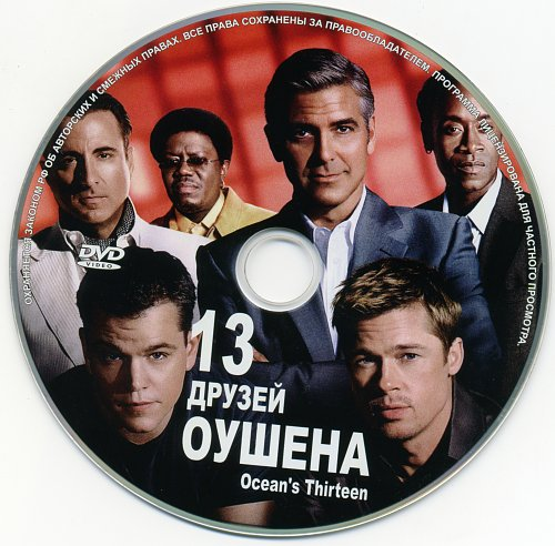13 друзей Оушена / Ocean's Thirteen -