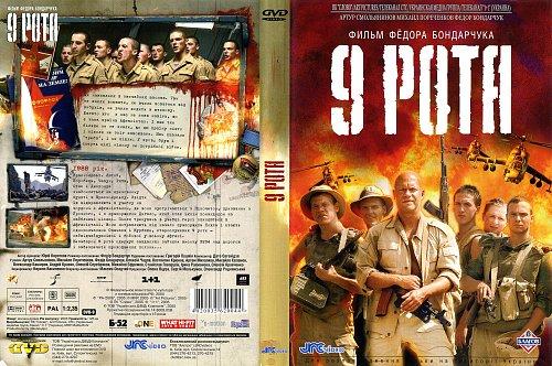 9 рота (2005)