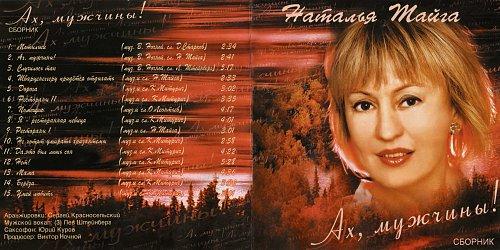 Тайга Наталья - Ах, мужчины! (2004)