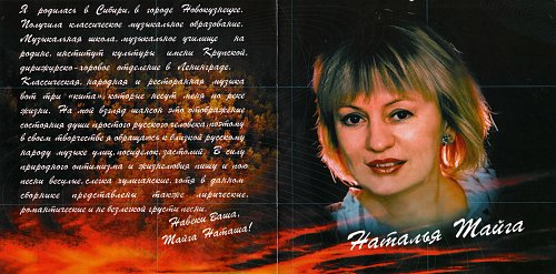 Наталья Тайга - Ах, мужчины! (2004)