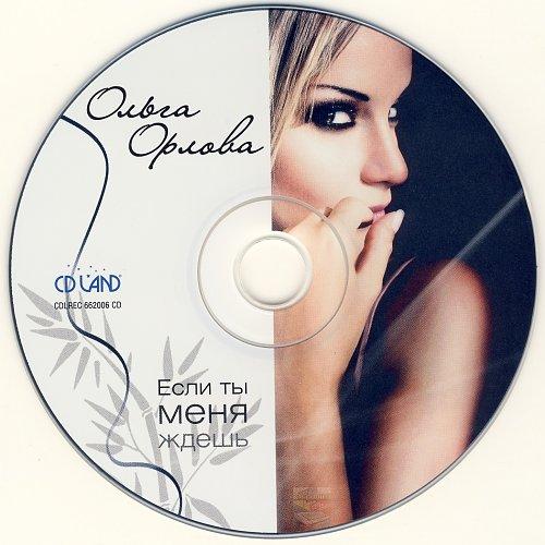Орлова Ольга - Если ты меня ждешь (2006)