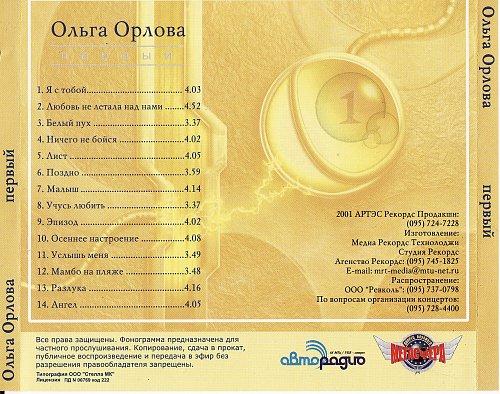 Ольга Орлова - Первый (2001)