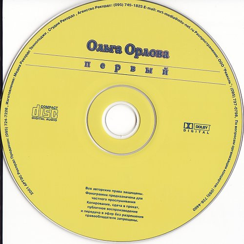 Орлова Ольга - Первый (2001)