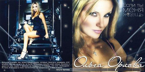 Ольга Орлова - Если ты меня ждешь (2006)