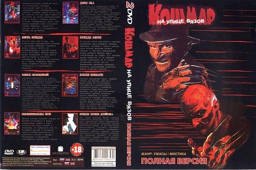 Кошмар на улице Вязов 1-8 / A Nightmare on Elm Street