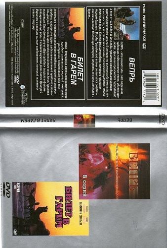 Вепрь / Билет в гарем (2в1)
