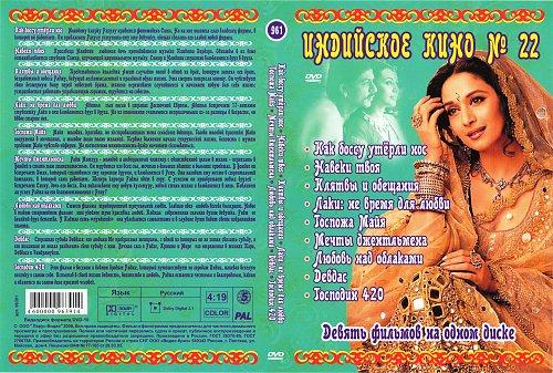 Индийское кино 22 (9в1)