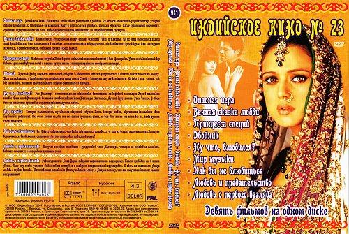 Индийское кино 23 (9в1)