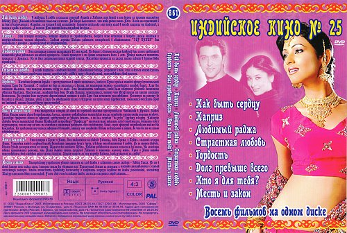 Индийское кино 25 (8в1)