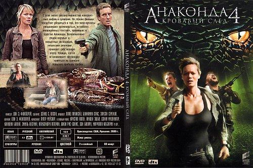 Анаконда 4: Кровавый След / Anaconda 4: Trail of Blood (2009)