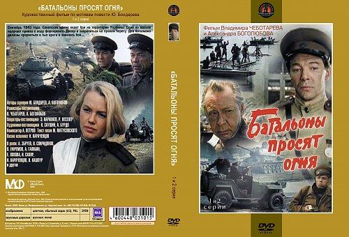 Батальоны просят огня (1985)