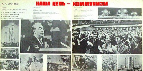 Брежнев Леонид Ильич - Наша цель - коммунизм (1976) [2LP М00-39385-8]