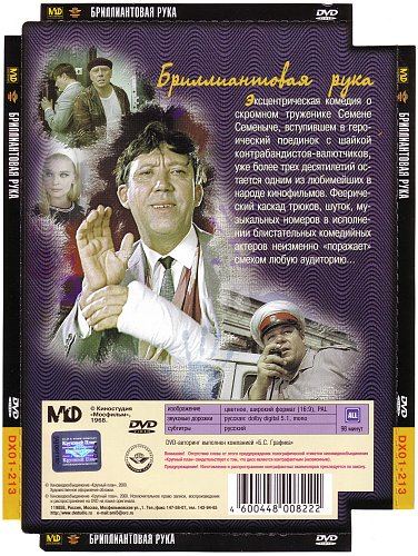 Бриллиантовая рука (1969)