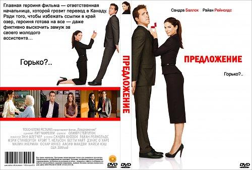 Предложение  /  The Proposal.    2009