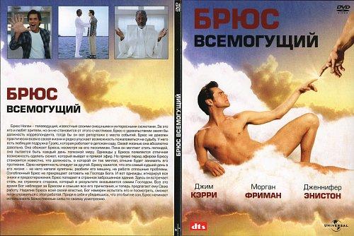 Брюс Всемогущий / Bruce Almighty (2003)