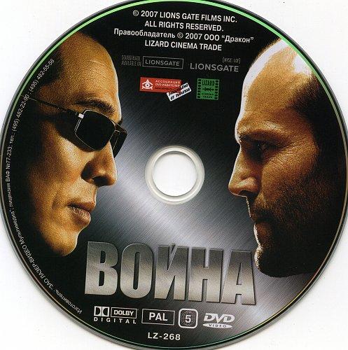 Война / War (2007)