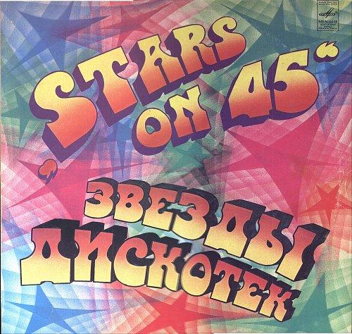 Stars on 45, группа (Нидерланды) - Звезды дискотек (1981) [LP С60 18941 003]