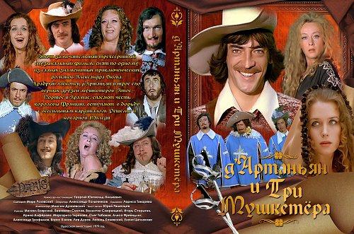 Д'Артаньян и Три Мушкетера (1979)