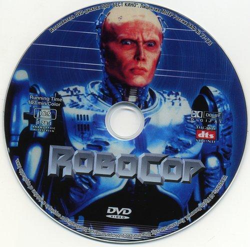 Робот-полицейский/ RoboCop (Трилогия)
