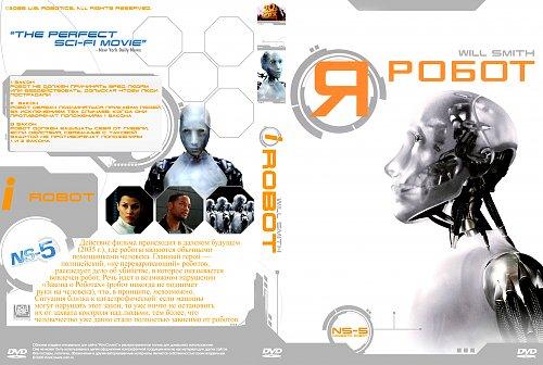 Я, робот / I,Robot (2003)