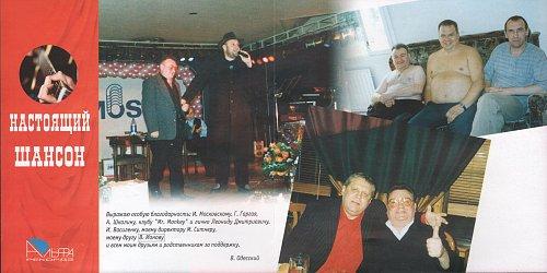Одесский Веня - Идут на север (2005)