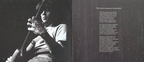 Константин Никольский - Антология 2007 (3CD)